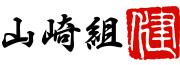 埼玉の大工・注文住宅・リフォームは山崎組へ!